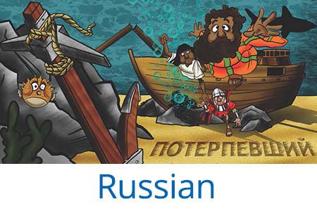 bibleadventuresrussianwhite